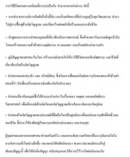 Translation of the 6 UU Sources into Thai.