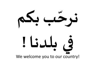 """We welcome you to our country"" in Arabic and English"