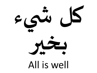 """All is well"" in Arabic and English"