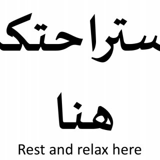 """Rest and relax here"" in English and Arabic"